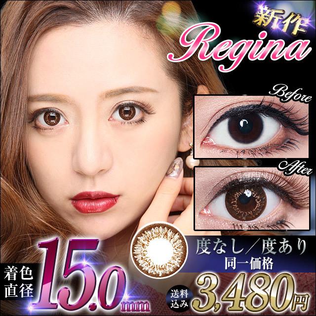 Reginaブラウン15mm