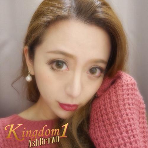 Kingdom1アッシュブラウン15mm着画