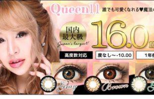 Queen11
