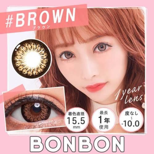 BONBONブラウン