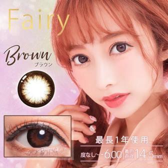 Fairyブラウン