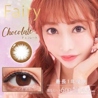 Fairyチョコ